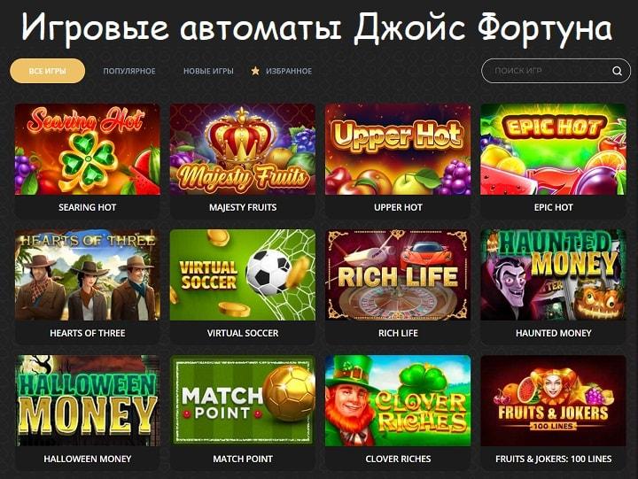Игровые автоматы Джойс Фортуна казино